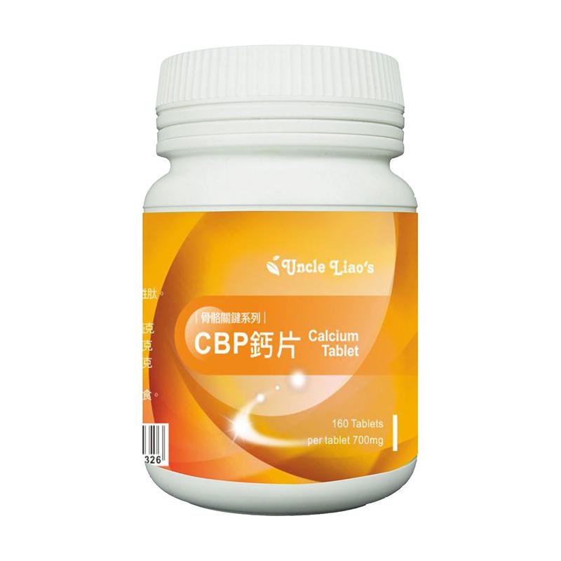 CBP鈣片